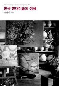 한국 현대미술의 정체(양장본 HardCover)