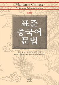표준 중국어 문법(수정판 2판)