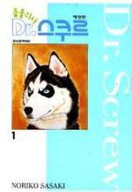 동물의사 DR.스쿠르. 1(애장판)