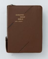 두란노 성경전서(브라운)(NKR62DXU)(합본)(색인)(개역개정)(새찬송가)