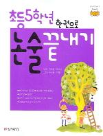 초등5학년 한권으로 논술 끝내기