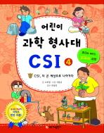 어린이 과학 형사대 CSI. 4