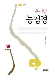 우리말 능엄경  2014.05.13 초판2쇄