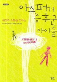 아스퍼거 증후군 아이들(세상과 소통을 꿈꾸는)