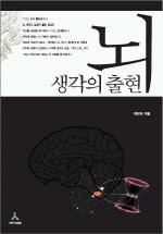 뇌 생각의 출현