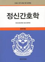 정신간호학(간호사 국가시험 대비 문제집)(전면개정)(5판)