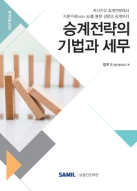 승계전략의 기법과 세무(2019)(개정증보판)(양장본 HardCover)