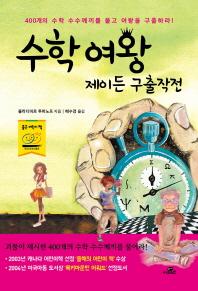 수학여왕 제이든 구출작전 ///8001-14