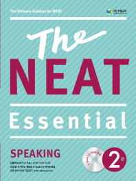 The NEAT Essential Speaking 2급
