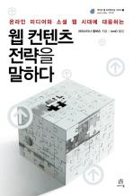 웹 컨텐츠 전략을 말하다(에이콘 웹 프로페셔널 시리즈 27)