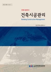 건축시공관리(건축시공전서 1)