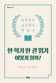 한 학기 한 권 읽기 어떻게 할까?(세상을 바꾸는 교육)