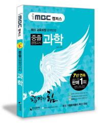 중졸 검정고시 과학(합격의 힘)(iMBC 캠퍼스)