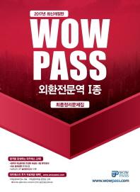 외환전문역 1종 최종정리문제집(2017)(Wowpass)(개정판)