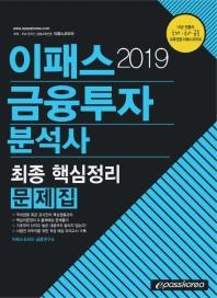 금융투자분석사 최종 핵심정리 문제집(2019)(이패스)
