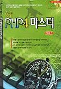 PHP 4 마스터(닷컴)(S/W포함)