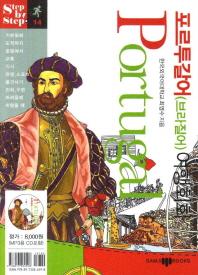 포르투갈어(브라질어) 여행회화(CD1장포함)(Step by Step)