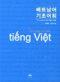 베트남어 기초어휘