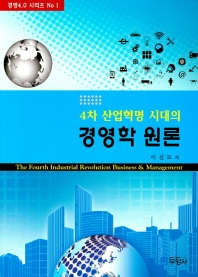 경영학 원론(4차 산업혁명 시대의)