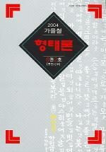 형태론 (2004 가을철)(6권 2호)