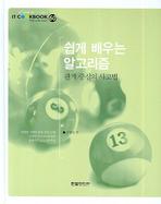 쉽게 배우는 알고리즘(IT Cookbook 한빛교재 시리즈 60)(양장본 HardCover)