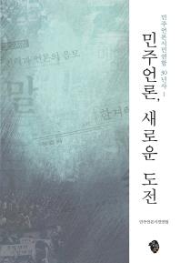 민주언론, 새로운 도전(민주언론시민연합 30년사 1)