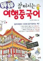 여행중국어(펑펑 잘 터지는)(CD1장포함)