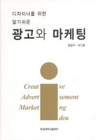 광고와 마케팅(디자이너를 위한 알기쉬운)(양장본 HardCover)