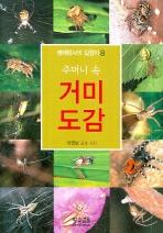 주머니 속 거미도감(생태탐사의 길잡이 8)