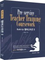 영어교육론. 2(Build-up)