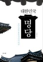 대한민국 명당
