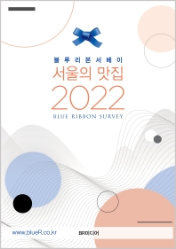 서울의 맛집(2022)(블루리본서베이)