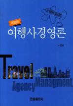 여행사경영론(개정판)
