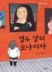 열두 살의 모나리자(아이앤북 문학나눔 9)