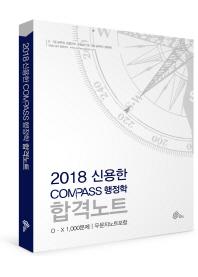 신용한 Compass 행정학 합격노트(2018)