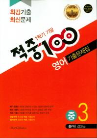 중학 영어 중3-1 기말고사 기출문제집(동아 김성곤)(2019)