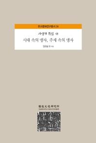 시대 속의 맹자, 주제 속의 맹자(유교문화연구총서 24)(양장본 HardCover)
