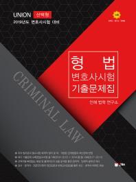 형법 변호사시험 선택형 기출문제집(2019)