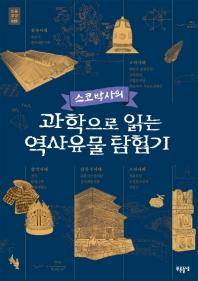 과학으로 읽는 역사유물 탐험기(스코 박사의)(푸른들녘 인문교양 28)