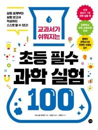 초등 필수 과학 실험 100(교과서가 쉬워지는)