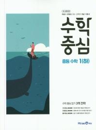 중학 수학1(하)(2020)(수학중심)