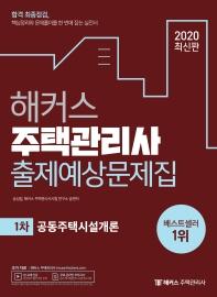 공동주택시설개론 출제예상문제집(주택관리사 1차)(해커스)