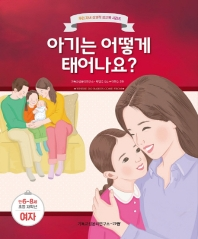 아기는 어떻게 태어나요?: 만6-8세 초등 저학년 여자(우리자녀 성경적 성교육 시리즈)(양장본 HardCover)