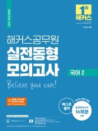 국어2 실전동형 모의고사(2021)(해커스 공무원)(5판)