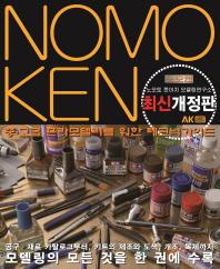 노모켄 (취미/큰책)