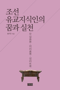 조선 유교지식인의 꿈과 실천(양장본 HardCover)