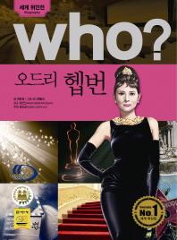 오드리 헵번(세계 위인전 Who 68)
