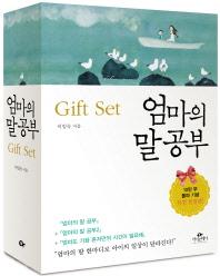엄마의 말 공부 Gift Set
