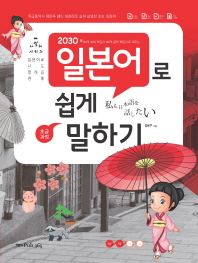 2030 일본어로 쉽게 말하기: 초급 과정(나말해 시리즈)