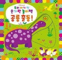 우리 아기 첫 손가락 놀이책: 공룡 출동!(보드북)